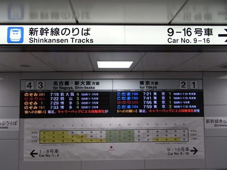 新幹線乗り場(新横浜駅)