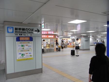 新幹線新横浜駅売店