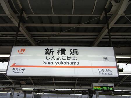 新幹線新横浜駅名標