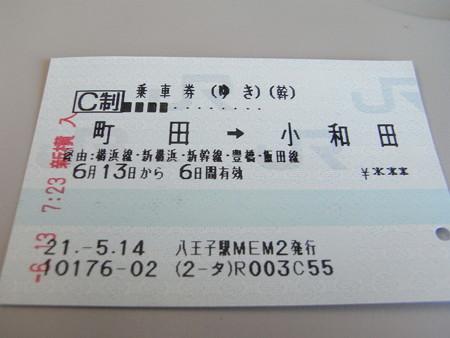 町田→小和田、乗車券