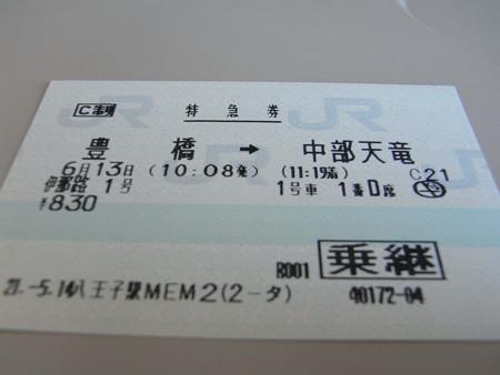豊橋→中部天竜、特急伊那路1号指定席券