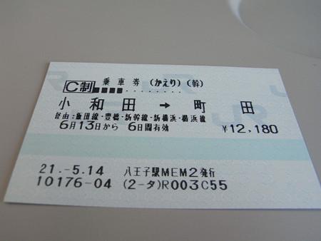 小和田→町田、乗車券