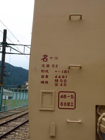 佐久間レールパーク44