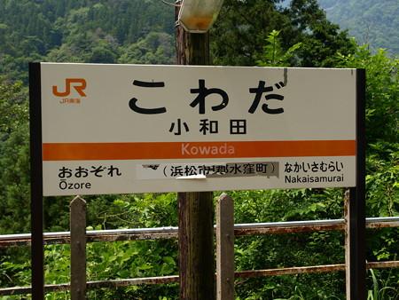 小和田駅14