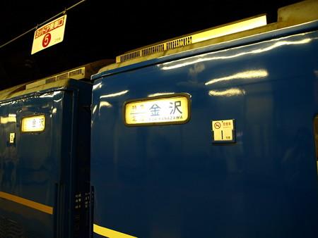スハネフ14-35(上野駅)10