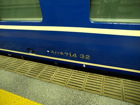 スハネフ14-32(上野駅)2