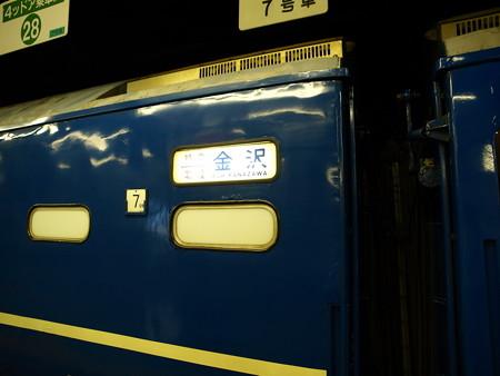 オハネ14-63(上野駅)1