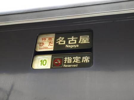 キハ85系(富山駅)6