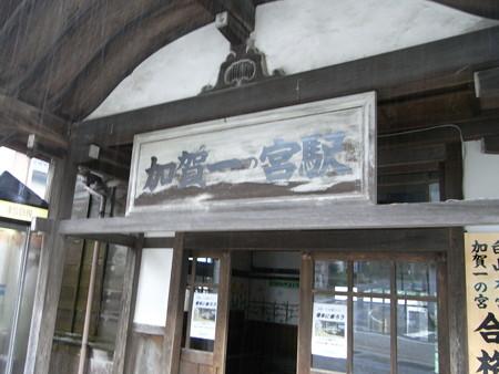 加賀一の宮駅11