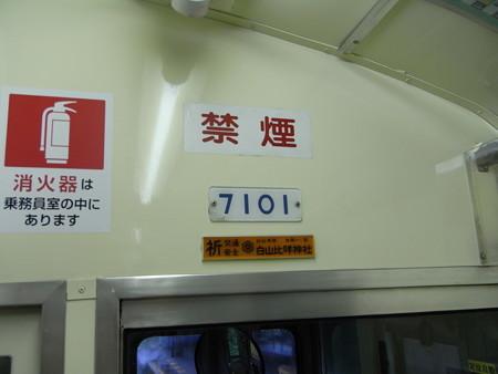 加賀一の宮駅13