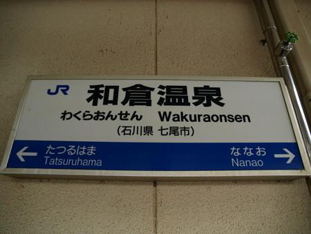 和倉温泉駅11