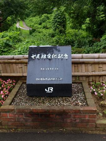 和倉温泉駅58
