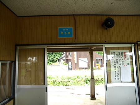 笠師保駅10