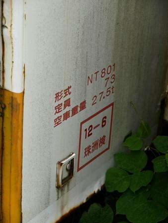 NT801(能登中島駅)1