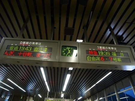 越後湯沢駅案内板