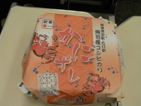 かにずし(1)