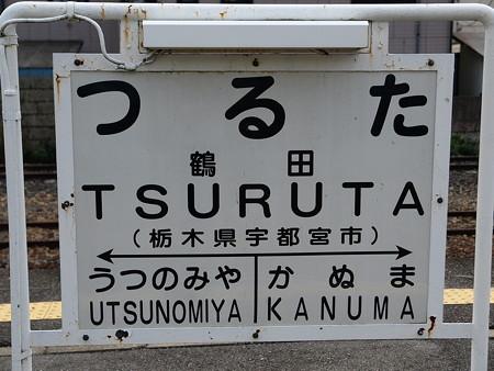 鶴田駅12