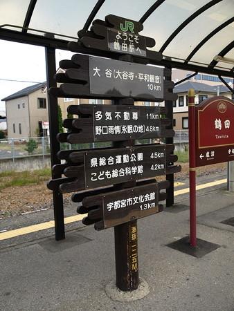鶴田駅17