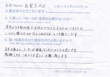 LeionShimabukuro
