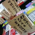 Photos: サンキュータツオ、辞書解説ポップ2