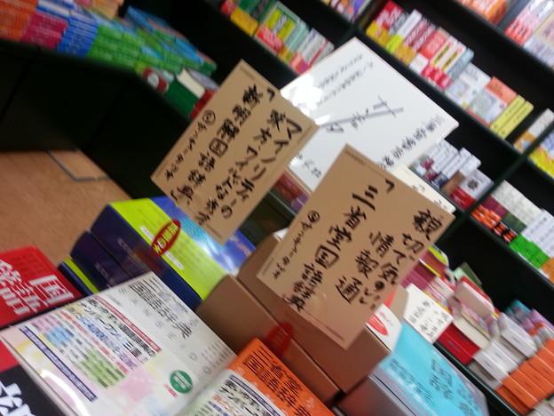 Photos: サンキュータツオ、辞書解説ポップ3