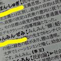 Photos: みんぽんしゅぎとみんみんぜみvia『大辞泉』