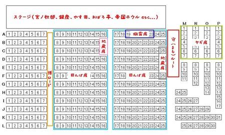 オペラカレイド[再会]座席表