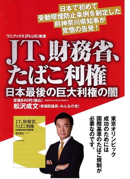 JT、財務省、たばこ利権