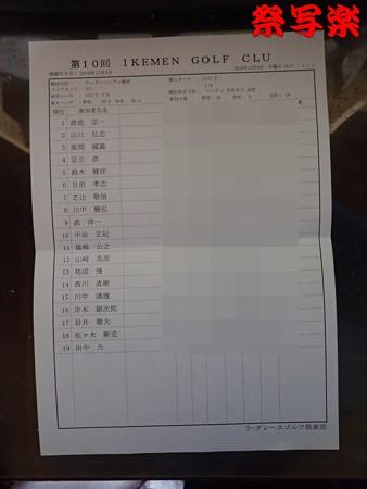 PC090114
