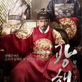 Photos: 韓国映画 王になった男