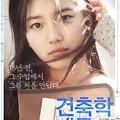韓国映画 建築学概論