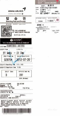 アシアナ航空 チケット