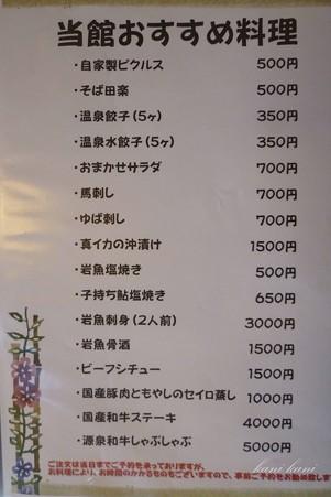 那須旅行 - 大鷹の湯 ( 106 楓 ) - 36