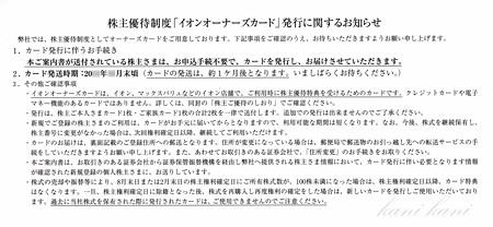 イオン_オーナーズカード(案内)_2