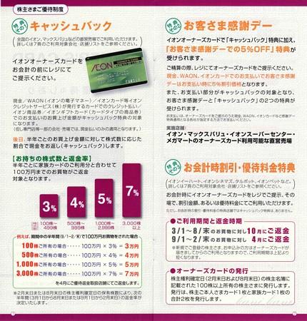 イオン_オーナーズカード(株主優待のしおり)_4
