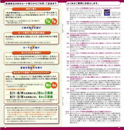 イオン_オーナーズカード(株主優待のしおり)_5