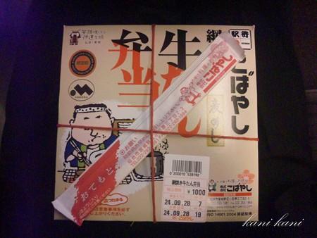 新幹線なすの 車内販売 牛タン弁当(1,000円)