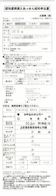 03_個別信用購入あっせん契約申込書 (2)