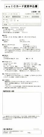 06_au ICカード変更申込書