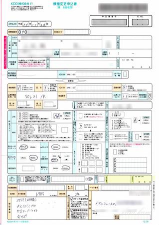 01_au 機種変更申込書