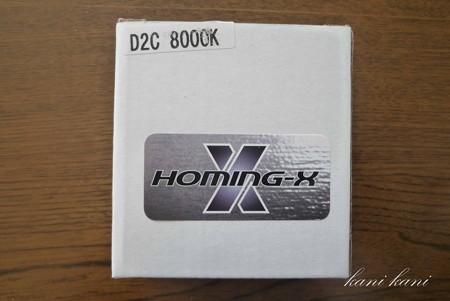 Stakeholder Homing-X 8000K