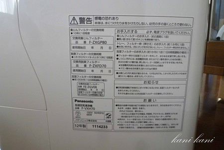Panasonic 空気清浄機 F-VXH70