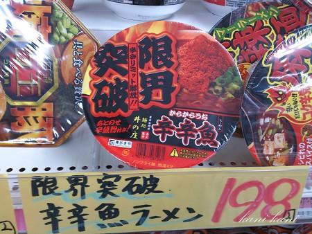 激辛インスタント麺