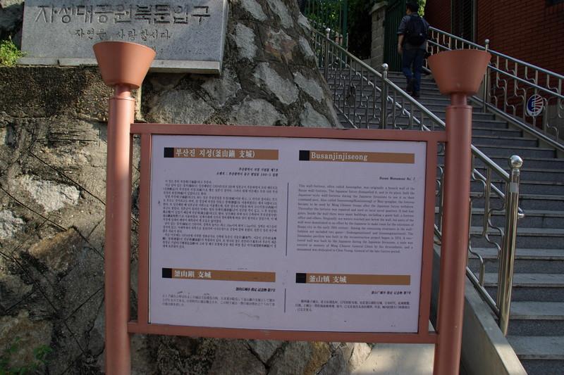 子城台倭城入り口(北門)