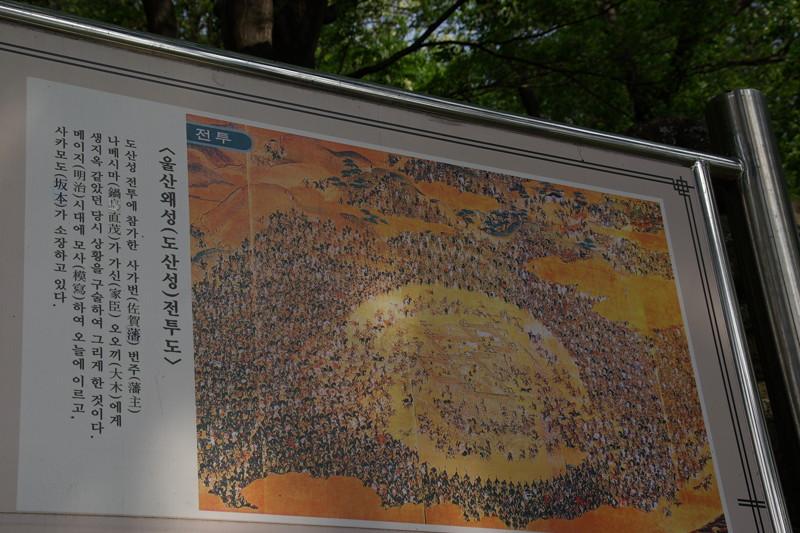 朝鮮軍陣図屏風