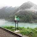 写真: 宇奈月湖