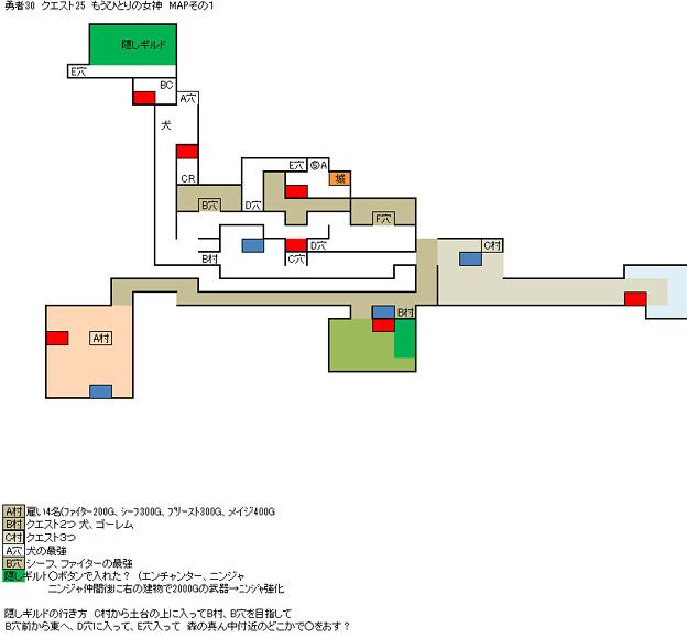 勇者30_Quest25_もうひとりの女神MAP1