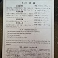 写真: 昨日浅草寺のおみくじをしたら大吉でした。