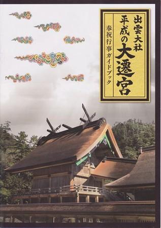 平成の大遷宮ガイドブック