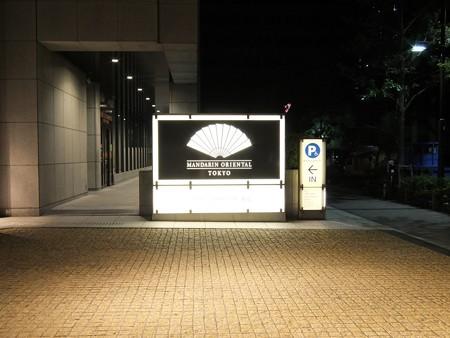 マンダリンオリエンタル東京1